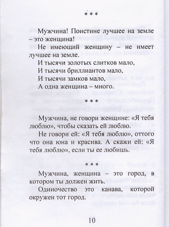 Поздравления для мужа на чеченском 925