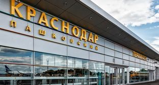 Аэропорт Краснодара. Фото: пресс-служба аэропорта http://krr.aero/press-center/photo/mezhdunarodnyy-aeroport-krasnodar/