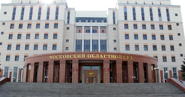 судьи московского областного суда когда